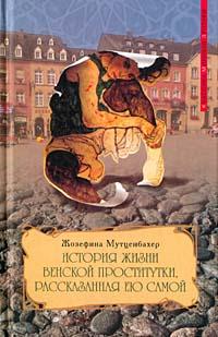 Жозефина Мутценбахер История жизни венской проститутки, рассказанная ею самой. Книга 1