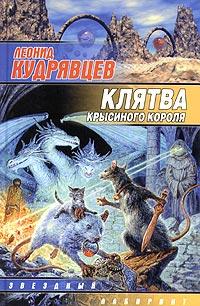Леонид Кудрявцев Клятва крысиного короля