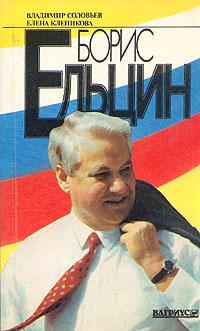Владимир Соловьев, Елена Клепикова Борис Ельцин в соловьев е клепикова заговорщики в кремле