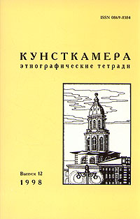 Кунсткамера. Этнографические тетради. Выпуск 12, 1998
