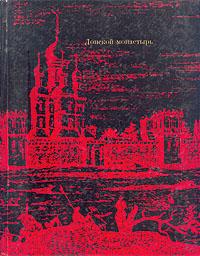 Ю. И. Аренкова, Г. И. Мехова Донской монастырь в г брюсова ипатьевский монастырь