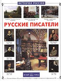 Русские писатели. Александр Галкин