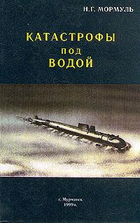 Н. Г. Мормуль Катастрофы под водой