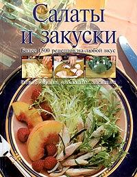 Ирина Родионова Салаты и закуски в хлебников оливье и другие праздничные салаты