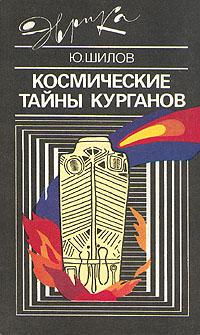 Ю Шилов Космические тайны курганов
