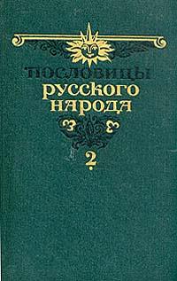 В. Даль Пословицы русского народа. В двух томах. Том 2