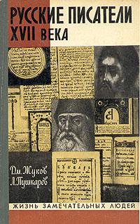 Дм. Жуков. Л. Пушкарев Русские писатели XVII века