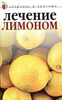 Лечение лимоном | Савельева Юлия В.