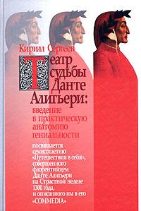 Кирилл Сергеев Театр судьбы Данте Алигьери: введение в практическую анатомию гениальности
