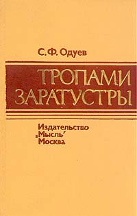 С. Ф. Одуев Тропами Заратустры