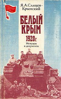 Я. А. Слащов - Крымский Белый Крым. 1920 г.