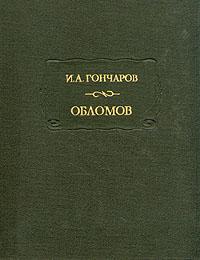 И. Гончаров И. Гончаров. Обломов