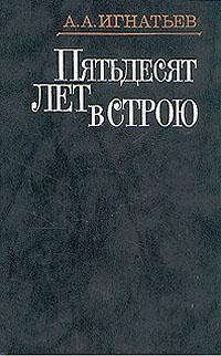 А. А. Игнатьев Пятьдесят лет в строю. В двух книгах. Книга 1