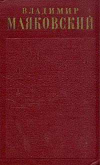 Владимир Маяковский Владимир Маяковский. Полное собрание сочинений в тринадцати томах. Том 8 цена и фото