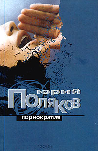 Юрий Поляков Порнократия