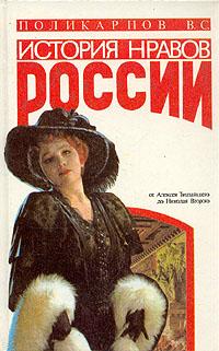 Поликарпов В. С. История нравов России. Восток или Запад?