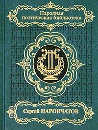 Сергей Наровчатов Сергей Наровчатов. Избранное