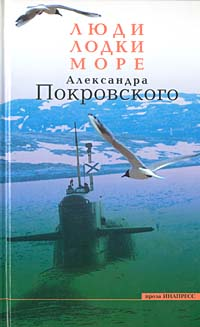 А. Покровский Люди, лодки, море Александра Покровского