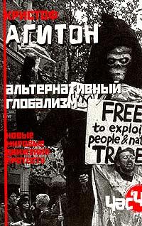 Альтернативный глобализм  Новые мировые движения протеста