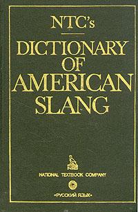 Ричард. А. Спиерс Dictionary of american slang/ Словарь американского сленга american idioms dictionary словарь американских идиом dictionary of american slang словарь амери