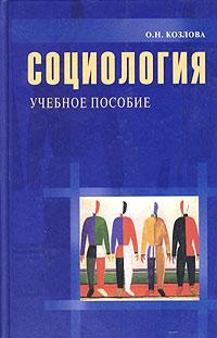 О. Н. Козлова Социология. Учебное пособие