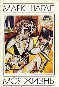 Марк Шагал Марк Шагал. Моя жизнь