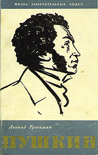 Леонид Гроссман Пушкин