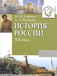 М. М. Горинов, Л. Л. Пушкова История России XX века