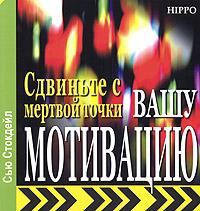 Сдвиньте с мертвой точки вашу мотивацию Сложные проблемы мотивации автор...