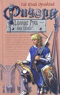 Гай Юлий Орловский Ричард Длинные Руки - воин Господа