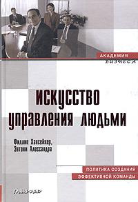Искусство управления людьми Эта книга представляет уникальный...