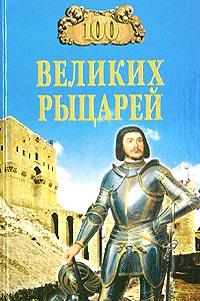 О. В. Вовк 100 великих рыцарей