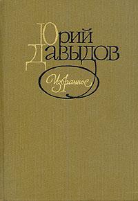Юрий Давыдов Юрий Давыдов. Избранное герц давыдов мариадон и македа исторический роман