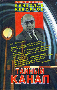 Вячеслва Кеворков Тайный канал цена и фото