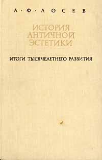 А. Ф. Лосев История античной эстетики. Итоги тысячелетнего развития. В двух книгах. Книга I