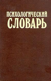 Психологический словарь В словарь включено более 1200 статей...
