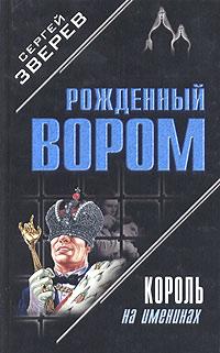 Сергей Зверев Король на именинах