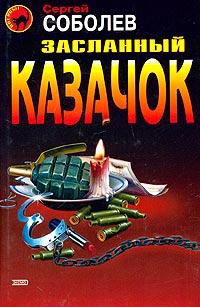Сергей Соболев Засланный казачок