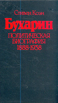 Стивен Коэн Бухарин. Политическая биография 1888-1938