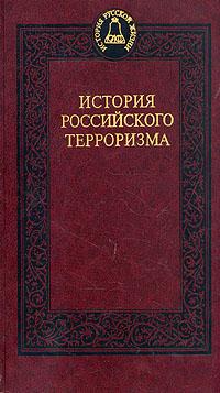 П. Кошель История российского терроризма