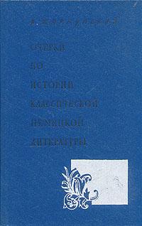 Жирмунский В. Очерки по истории классической немецкой литературы в м жирмунский теория литературы поэтика стилистика