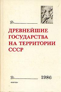Древнейшие государства на территории СССР