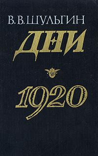 В. В. Шульгин Дни. 1920