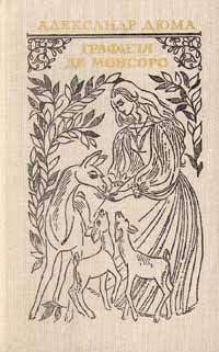Александр Дюма Графиня де Монсоро александр дюма графиня де монсоро в двух книгах книга 2