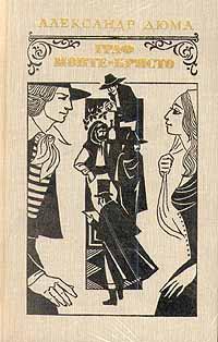 Александр Дюма Граф Монте-Кристо. В двух томах. Том 1