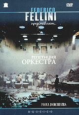 Репетиция оркестра коллекция федерико феллини джульетта и духи