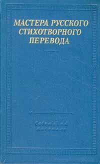 Мастера русского стихотворного перевода. В двух томах. Том 1 norton carol the seven sleuths club