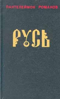 Русь. В двух томах. Том 2 | Романов Пантелеймон Сергеевич
