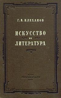 Г. В. Плеханов Искусство и литература цена и фото