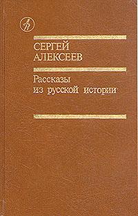 С. Алексеев Рассказы из русской истории